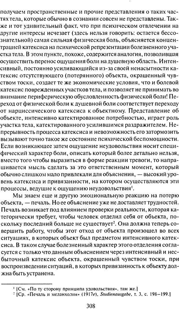 DJVU. Том 6. Истерия и страх. Фрейд З. Страница 299. Читать онлайн