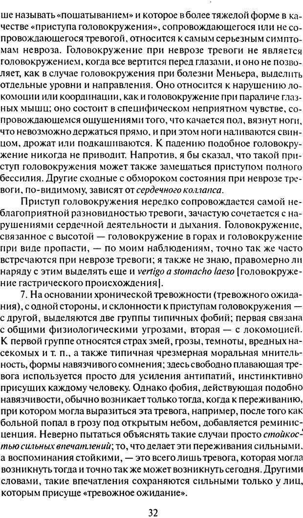 DJVU. Том 6. Истерия и страх. Фрейд З. Страница 30. Читать онлайн