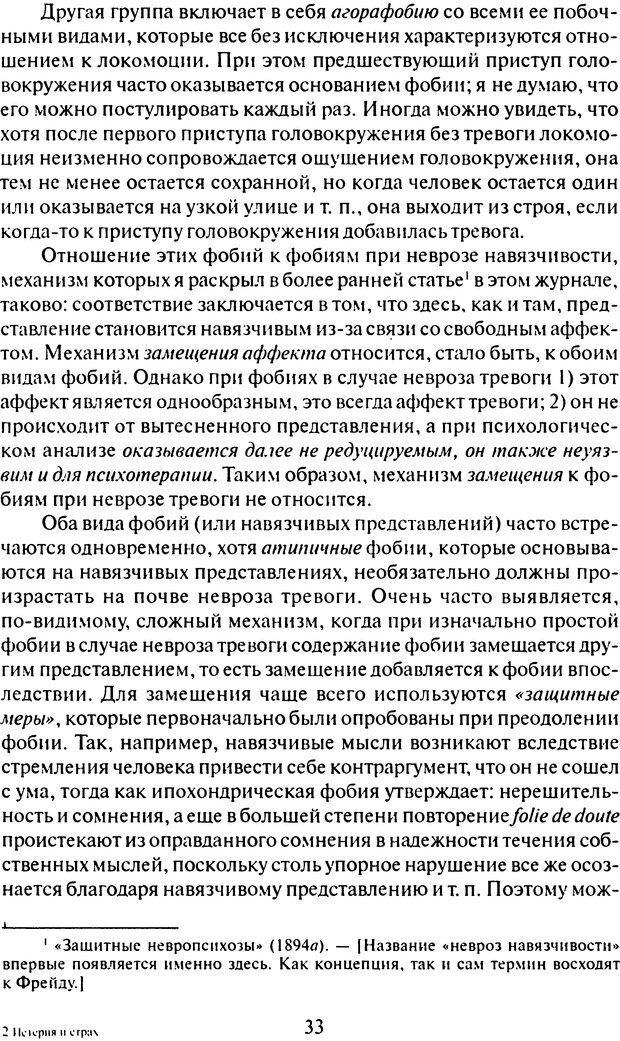 DJVU. Том 6. Истерия и страх. Фрейд З. Страница 31. Читать онлайн