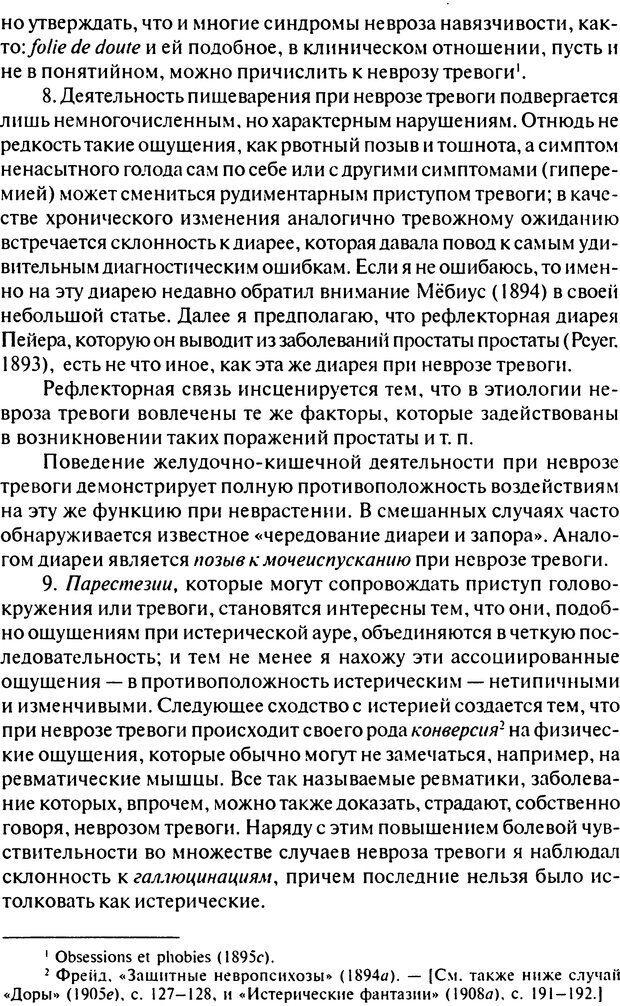 DJVU. Том 6. Истерия и страх. Фрейд З. Страница 32. Читать онлайн