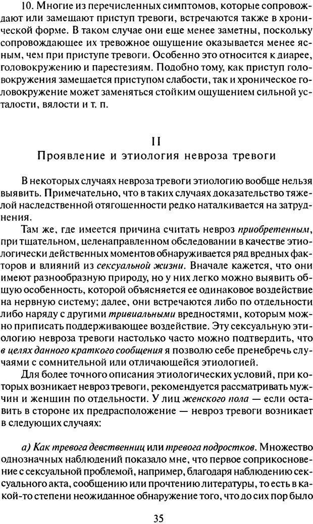 DJVU. Том 6. Истерия и страх. Фрейд З. Страница 33. Читать онлайн