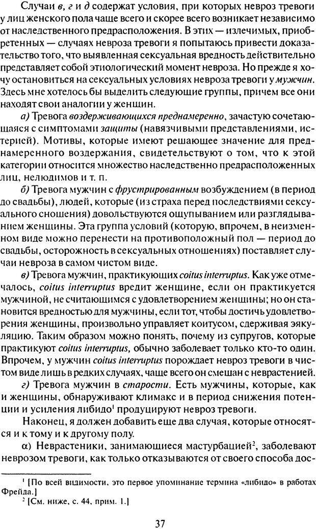 DJVU. Том 6. Истерия и страх. Фрейд З. Страница 35. Читать онлайн