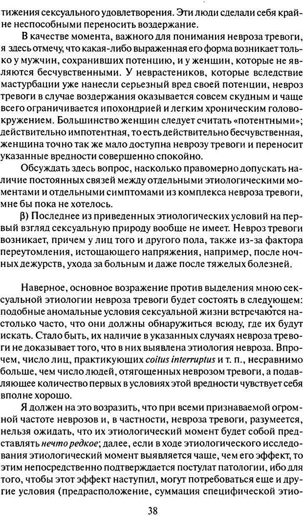 DJVU. Том 6. Истерия и страх. Фрейд З. Страница 36. Читать онлайн