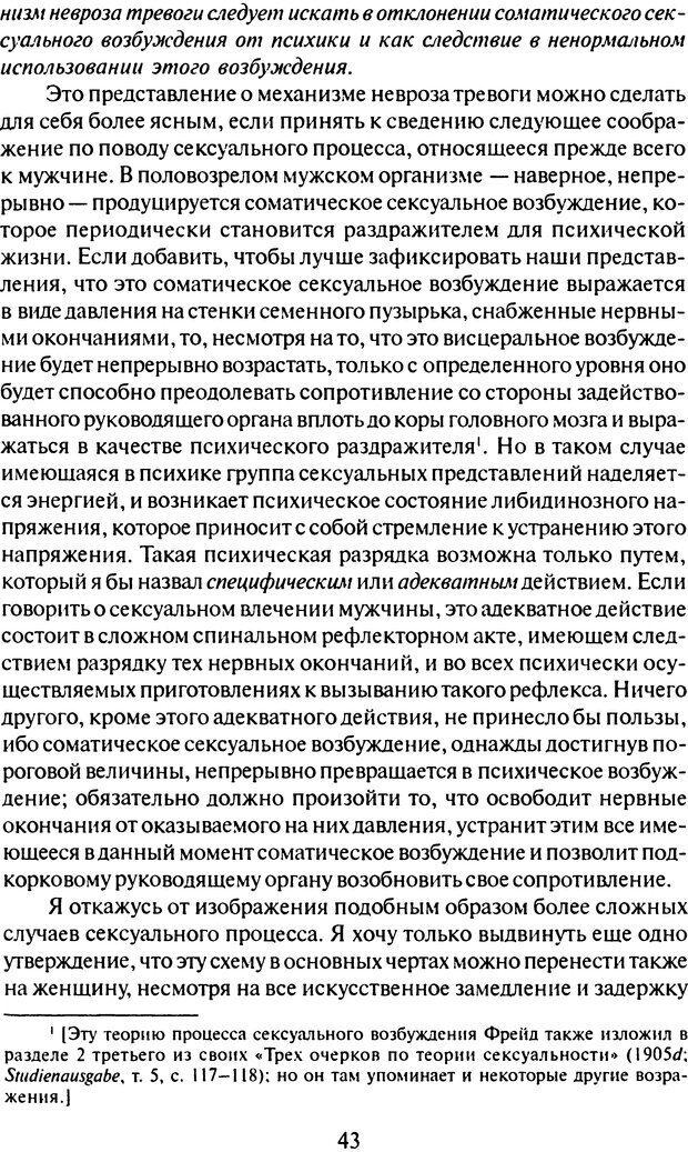 DJVU. Том 6. Истерия и страх. Фрейд З. Страница 41. Читать онлайн