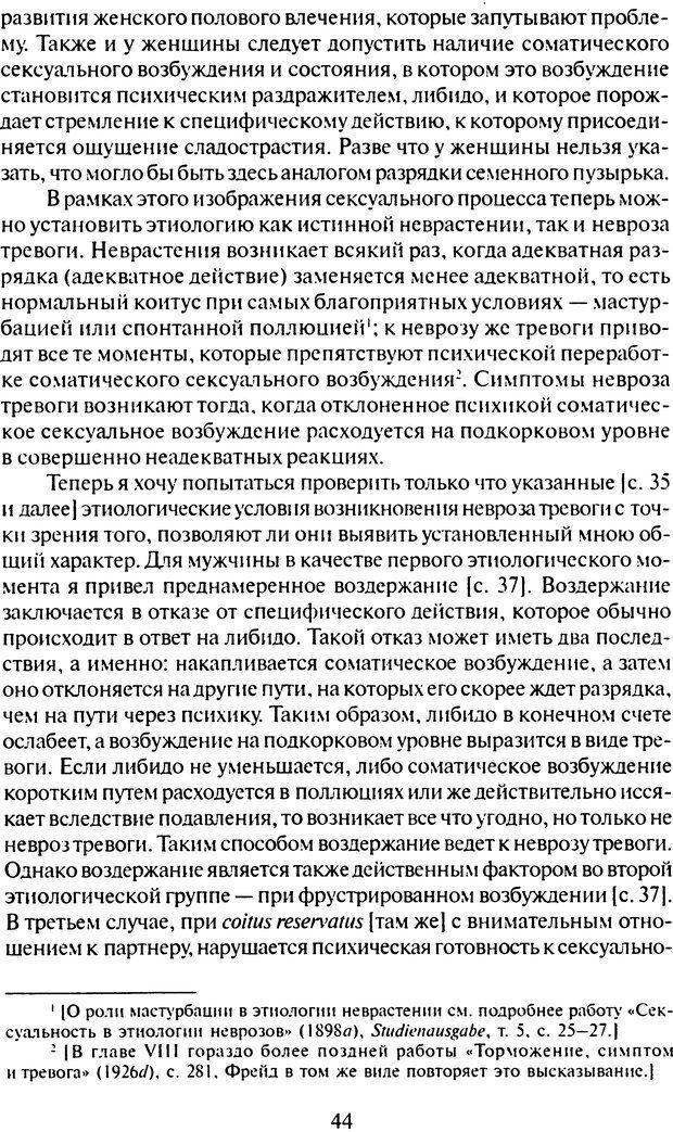 DJVU. Том 6. Истерия и страх. Фрейд З. Страница 42. Читать онлайн