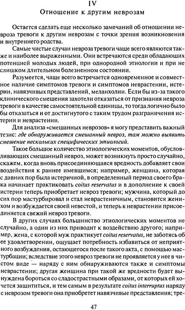 DJVU. Том 6. Истерия и страх. Фрейд З. Страница 45. Читать онлайн