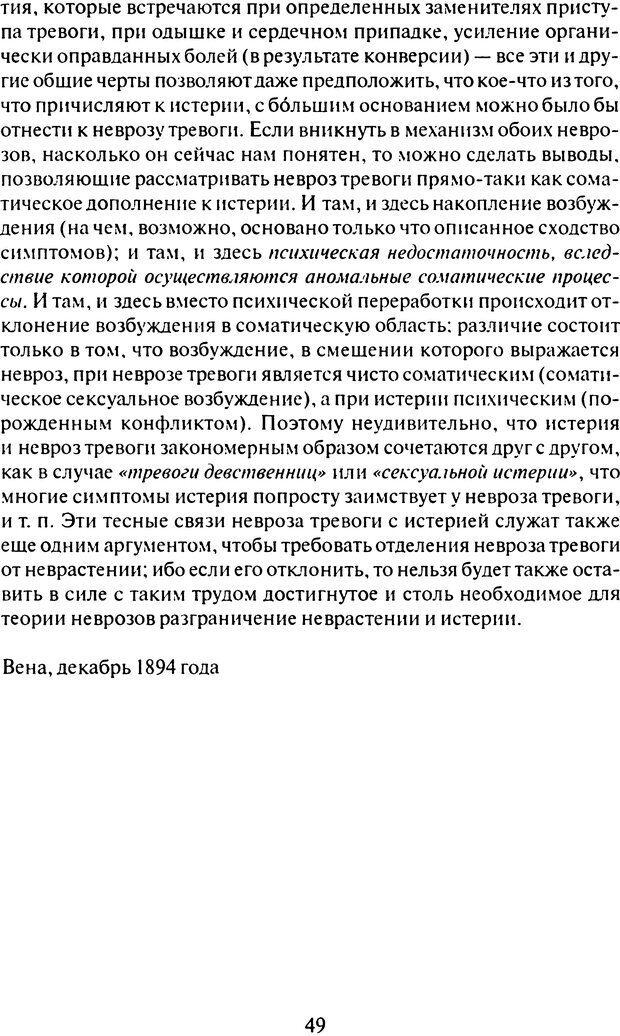 DJVU. Том 6. Истерия и страх. Фрейд З. Страница 47. Читать онлайн