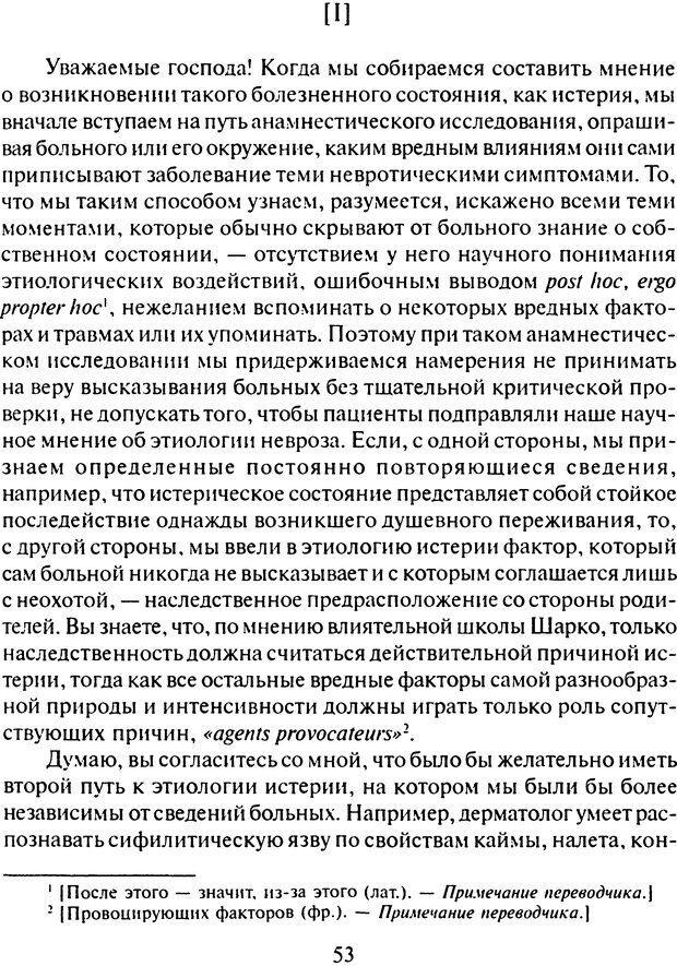 DJVU. Том 6. Истерия и страх. Фрейд З. Страница 50. Читать онлайн