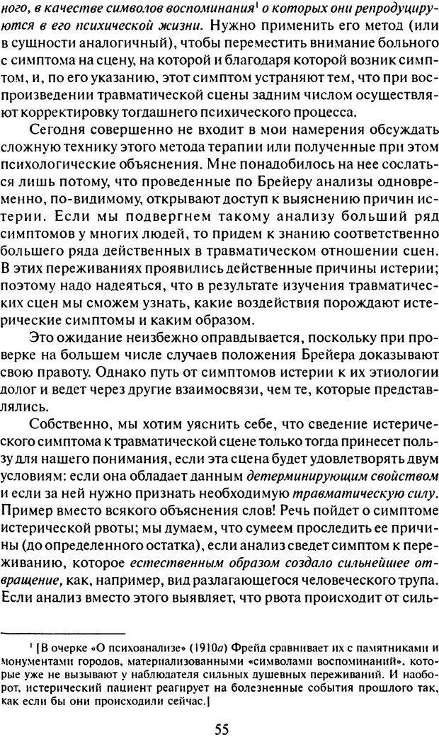 DJVU. Том 6. Истерия и страх. Фрейд З. Страница 52. Читать онлайн