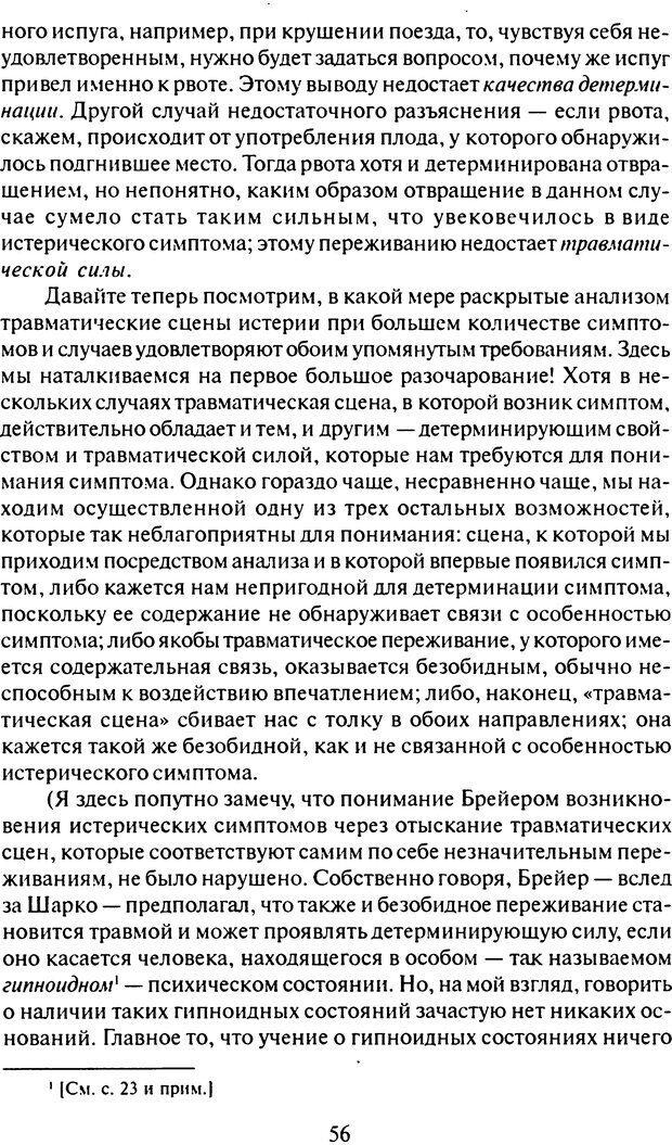 DJVU. Том 6. Истерия и страх. Фрейд З. Страница 53. Читать онлайн