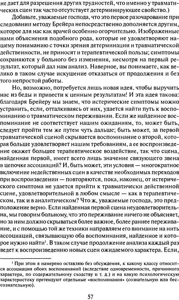 DJVU. Том 6. Истерия и страх. Фрейд З. Страница 54. Читать онлайн