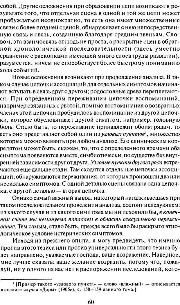 DJVU. Том 6. Истерия и страх. Фрейд З. Страница 57. Читать онлайн