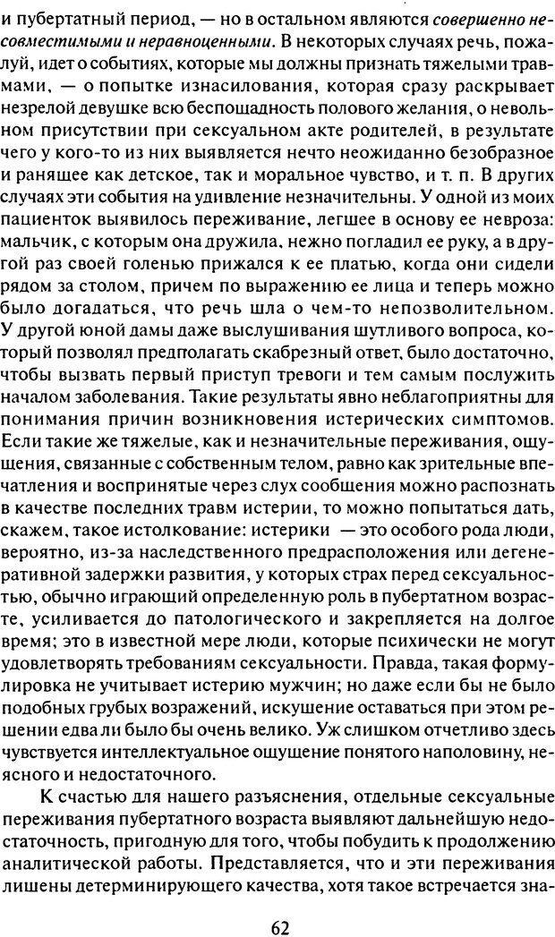 DJVU. Том 6. Истерия и страх. Фрейд З. Страница 59. Читать онлайн