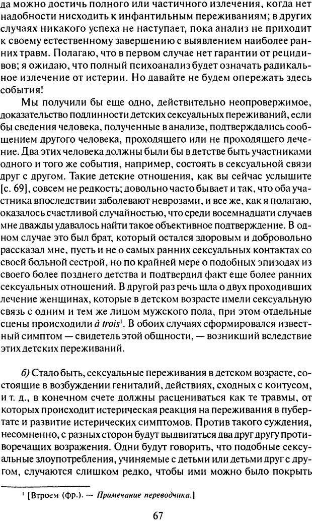 DJVU. Том 6. Истерия и страх. Фрейд З. Страница 64. Читать онлайн