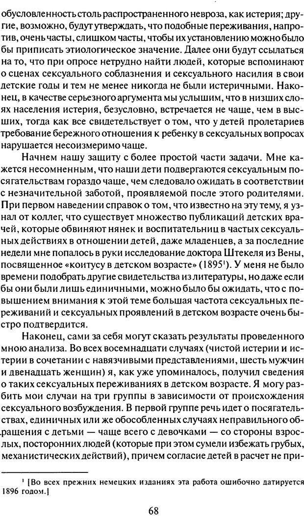DJVU. Том 6. Истерия и страх. Фрейд З. Страница 65. Читать онлайн