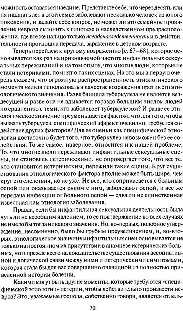 DJVU. Том 6. Истерия и страх. Фрейд З. Страница 67. Читать онлайн