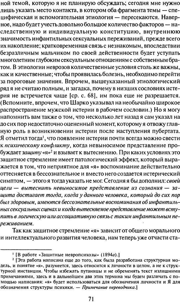 DJVU. Том 6. Истерия и страх. Фрейд З. Страница 68. Читать онлайн