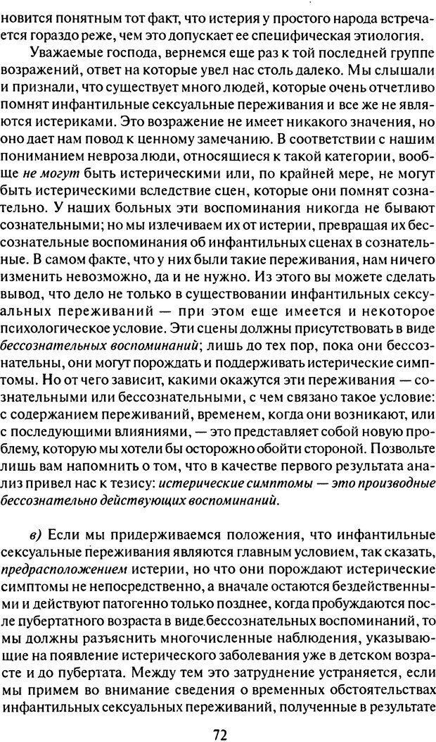 DJVU. Том 6. Истерия и страх. Фрейд З. Страница 69. Читать онлайн