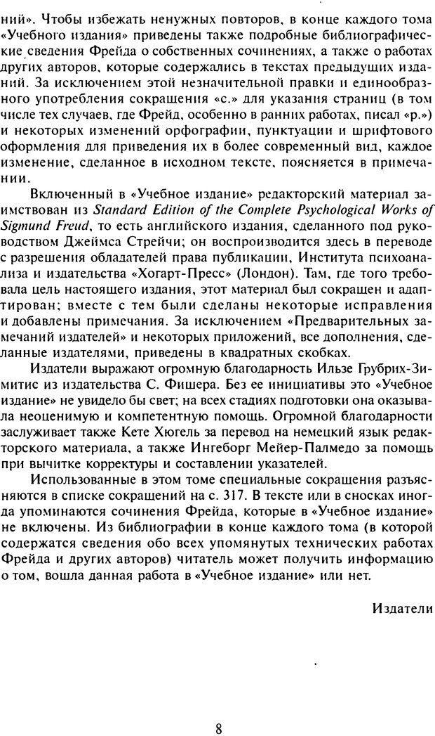 DJVU. Том 6. Истерия и страх. Фрейд З. Страница 7. Читать онлайн
