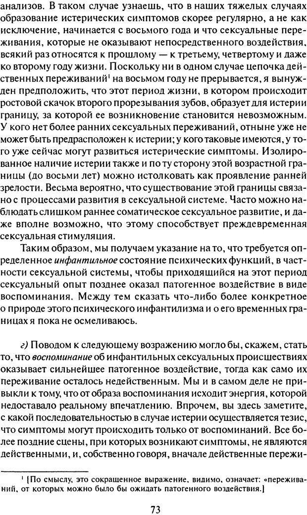 DJVU. Том 6. Истерия и страх. Фрейд З. Страница 70. Читать онлайн