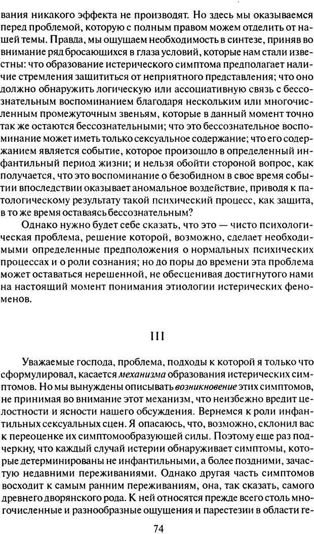 DJVU. Том 6. Истерия и страх. Фрейд З. Страница 71. Читать онлайн