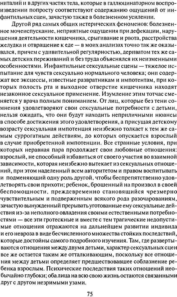 DJVU. Том 6. Истерия и страх. Фрейд З. Страница 72. Читать онлайн