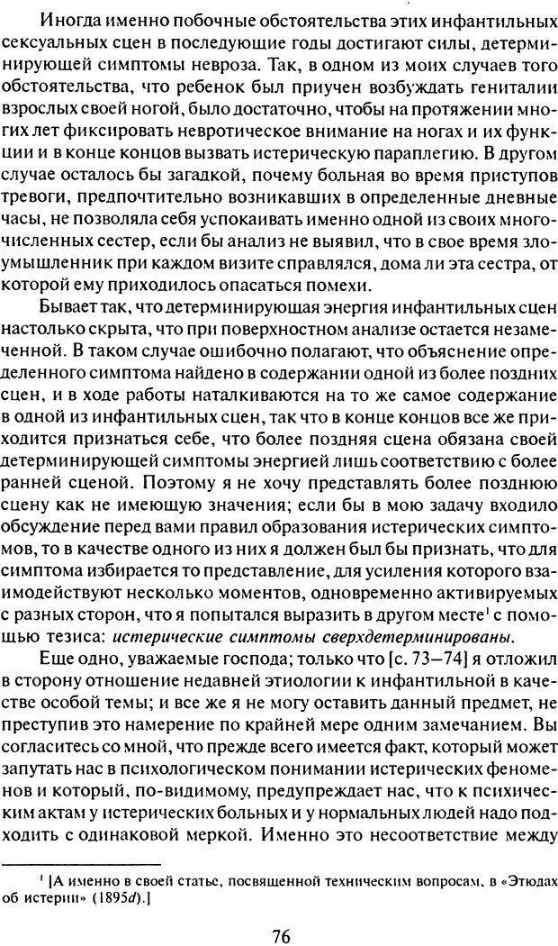 DJVU. Том 6. Истерия и страх. Фрейд З. Страница 73. Читать онлайн