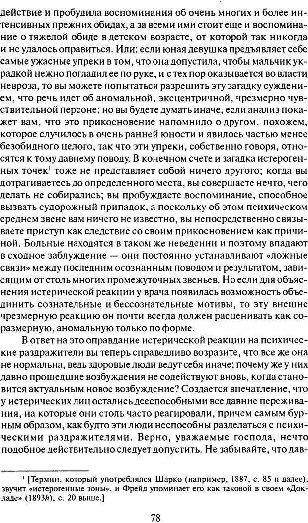 DJVU. Том 6. Истерия и страх. Фрейд З. Страница 75. Читать онлайн