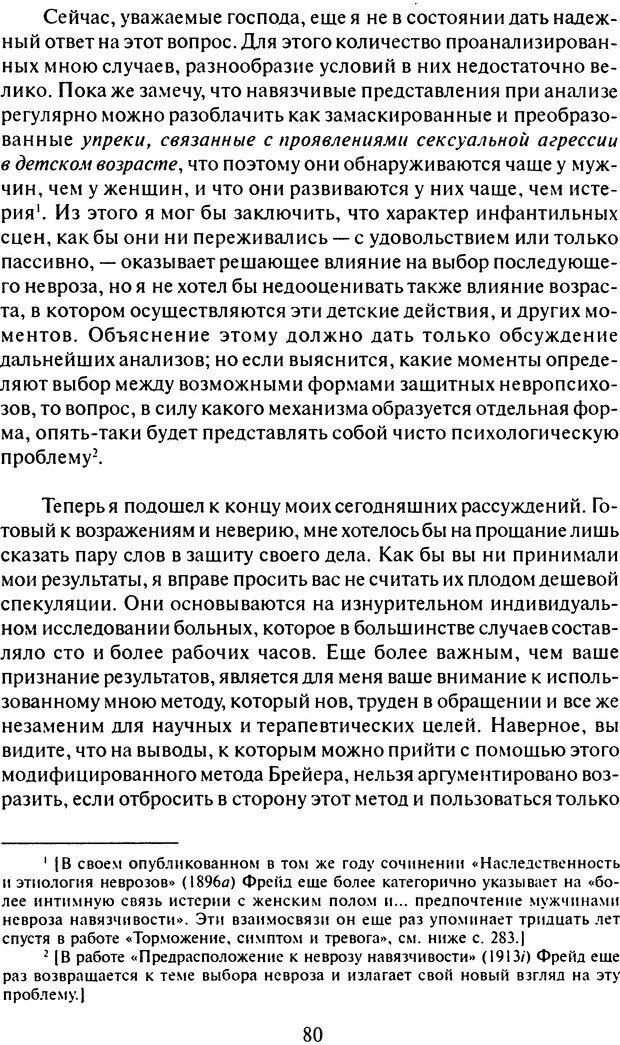 DJVU. Том 6. Истерия и страх. Фрейд З. Страница 77. Читать онлайн