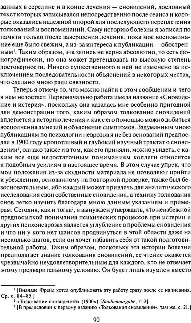DJVU. Том 6. Истерия и страх. Фрейд З. Страница 86. Читать онлайн