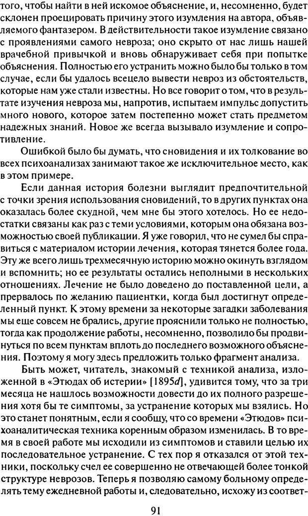 DJVU. Том 6. Истерия и страх. Фрейд З. Страница 87. Читать онлайн