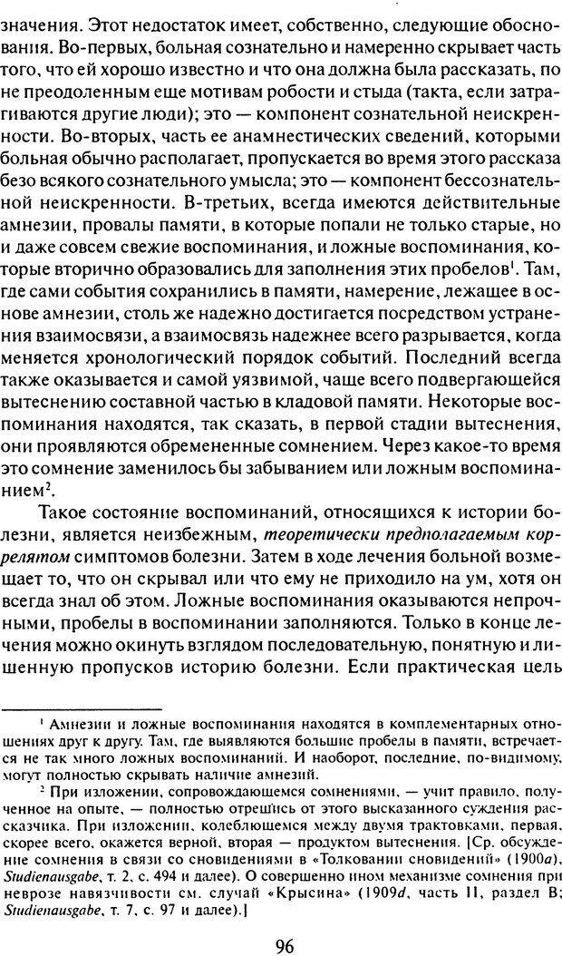 DJVU. Том 6. Истерия и страх. Фрейд З. Страница 92. Читать онлайн