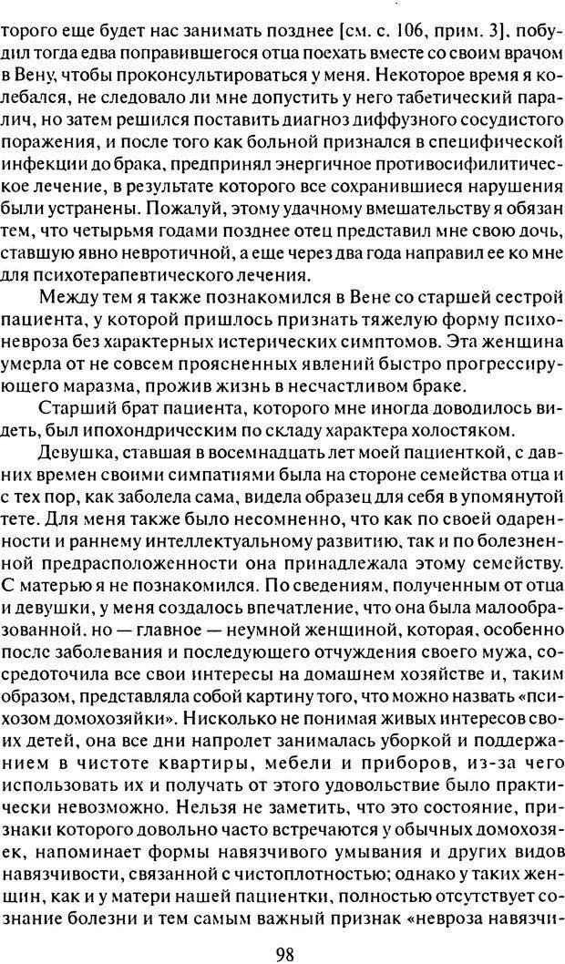 DJVU. Том 6. Истерия и страх. Фрейд З. Страница 94. Читать онлайн