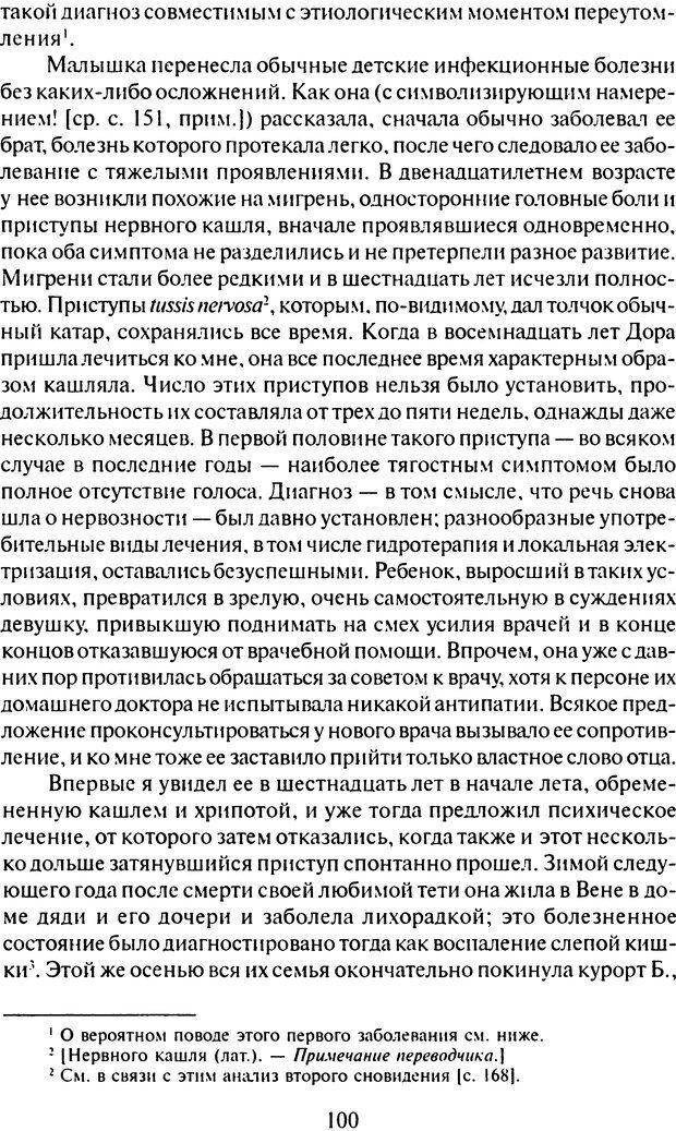 DJVU. Том 6. Истерия и страх. Фрейд З. Страница 96. Читать онлайн