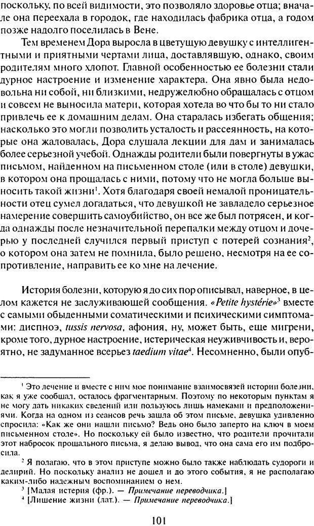 DJVU. Том 6. Истерия и страх. Фрейд З. Страница 97. Читать онлайн