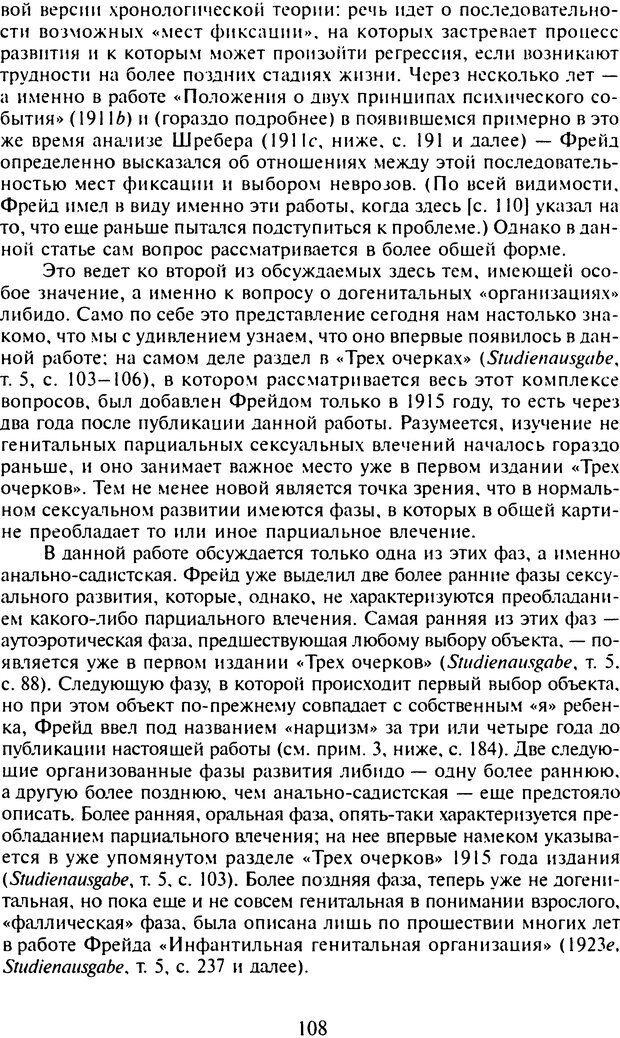 DJVU. Том 7. Навязчивость, паранойя и перверсия. Фрейд З. Страница 103. Читать онлайн