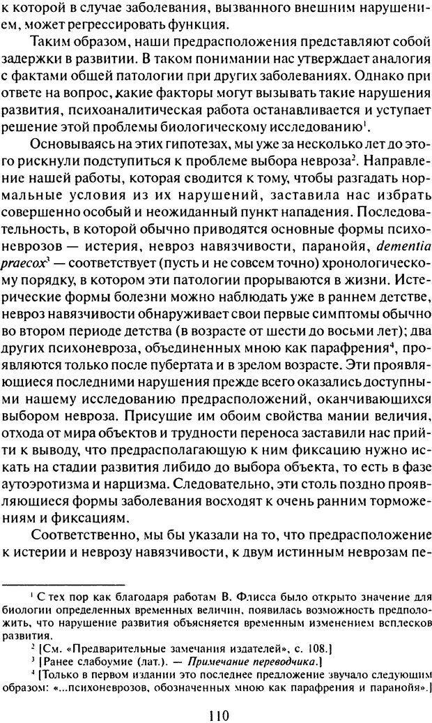DJVU. Том 7. Навязчивость, паранойя и перверсия. Фрейд З. Страница 105. Читать онлайн