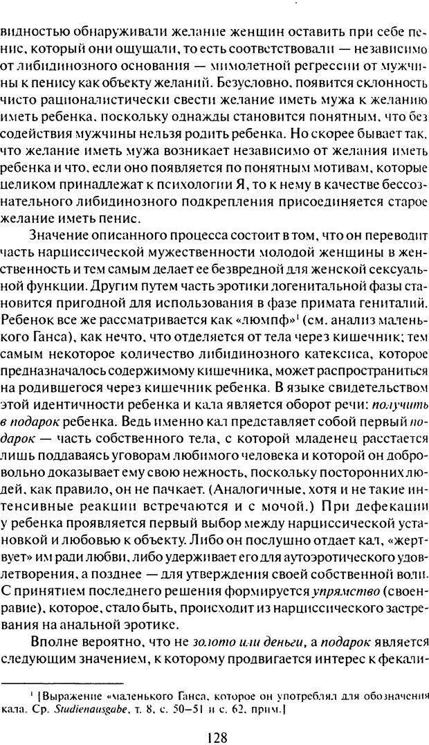 DJVU. Том 7. Навязчивость, паранойя и перверсия. Фрейд З. Страница 122. Читать онлайн