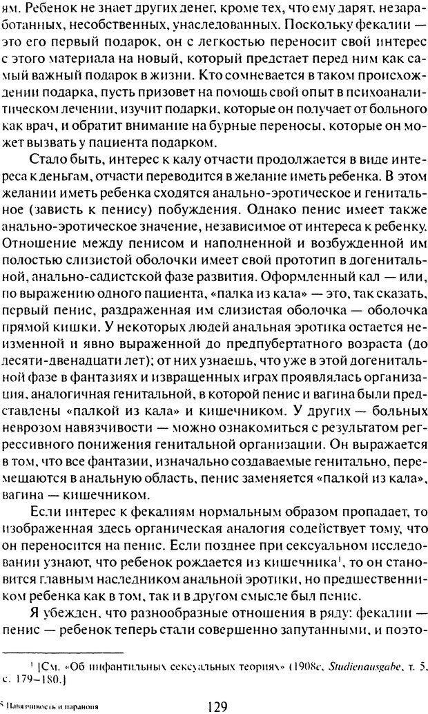 DJVU. Том 7. Навязчивость, паранойя и перверсия. Фрейд З. Страница 123. Читать онлайн
