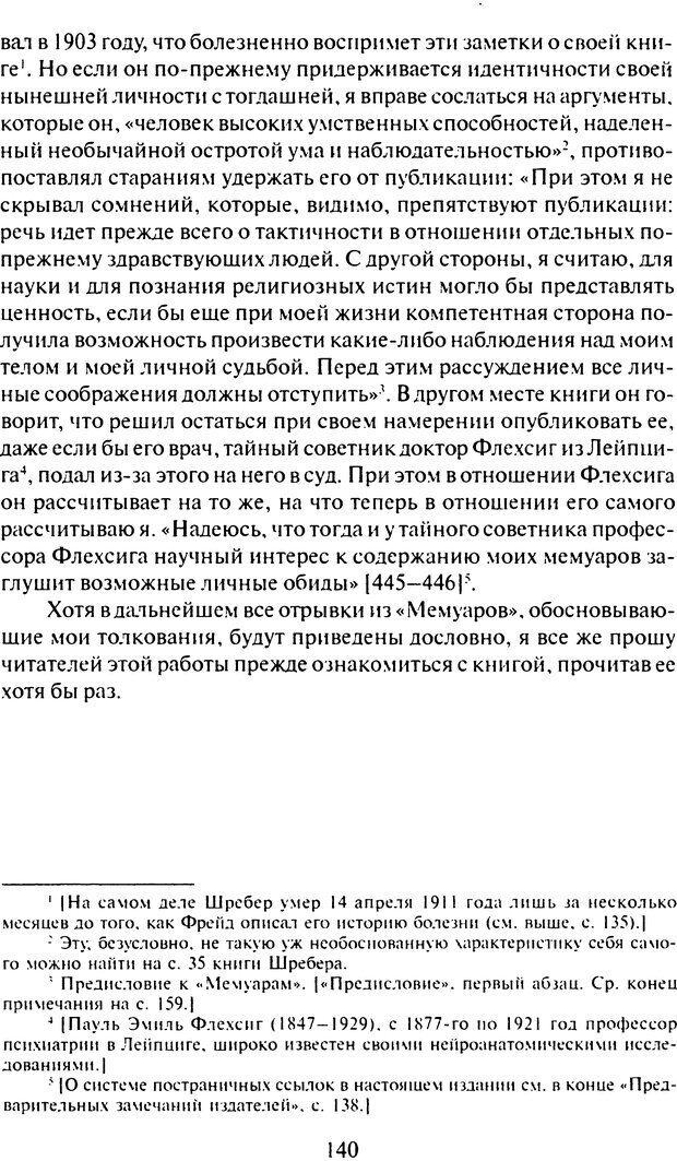 DJVU. Том 7. Навязчивость, паранойя и перверсия. Фрейд З. Страница 132. Читать онлайн