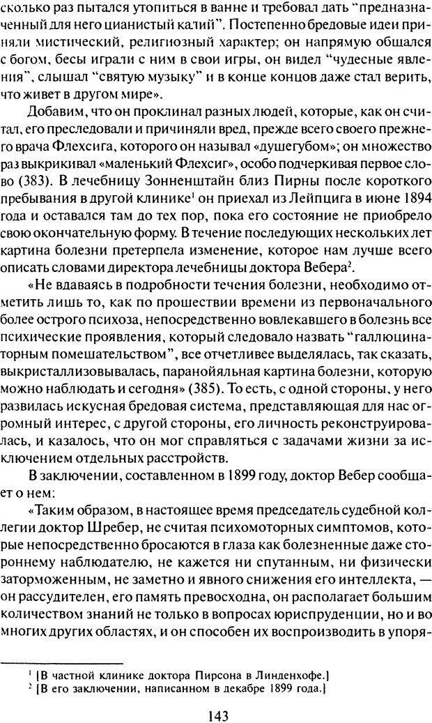 DJVU. Том 7. Навязчивость, паранойя и перверсия. Фрейд З. Страница 135. Читать онлайн