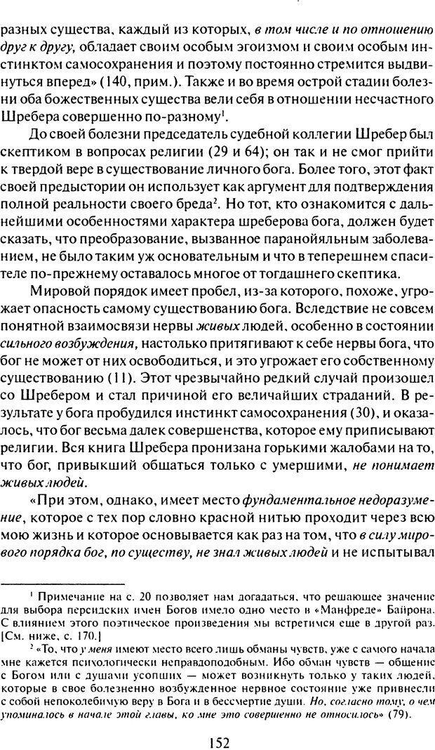 DJVU. Том 7. Навязчивость, паранойя и перверсия. Фрейд З. Страница 144. Читать онлайн