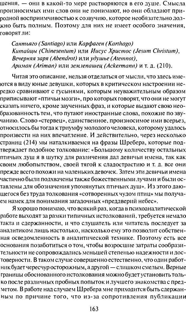 DJVU. Том 7. Навязчивость, паранойя и перверсия. Фрейд З. Страница 155. Читать онлайн