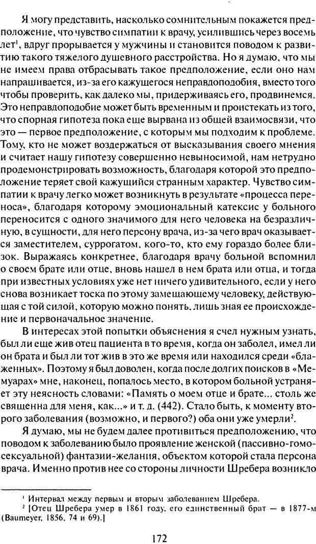 DJVU. Том 7. Навязчивость, паранойя и перверсия. Фрейд З. Страница 164. Читать онлайн