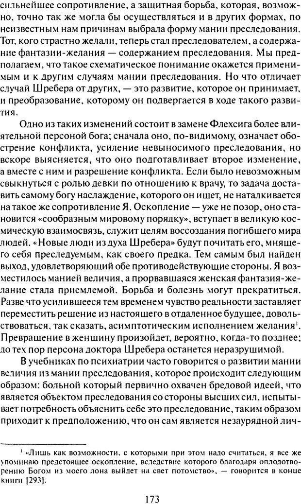 DJVU. Том 7. Навязчивость, паранойя и перверсия. Фрейд З. Страница 165. Читать онлайн