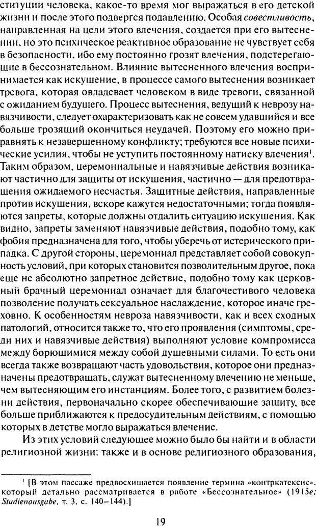 DJVU. Том 7. Навязчивость, паранойя и перверсия. Фрейд З. Страница 17. Читать онлайн