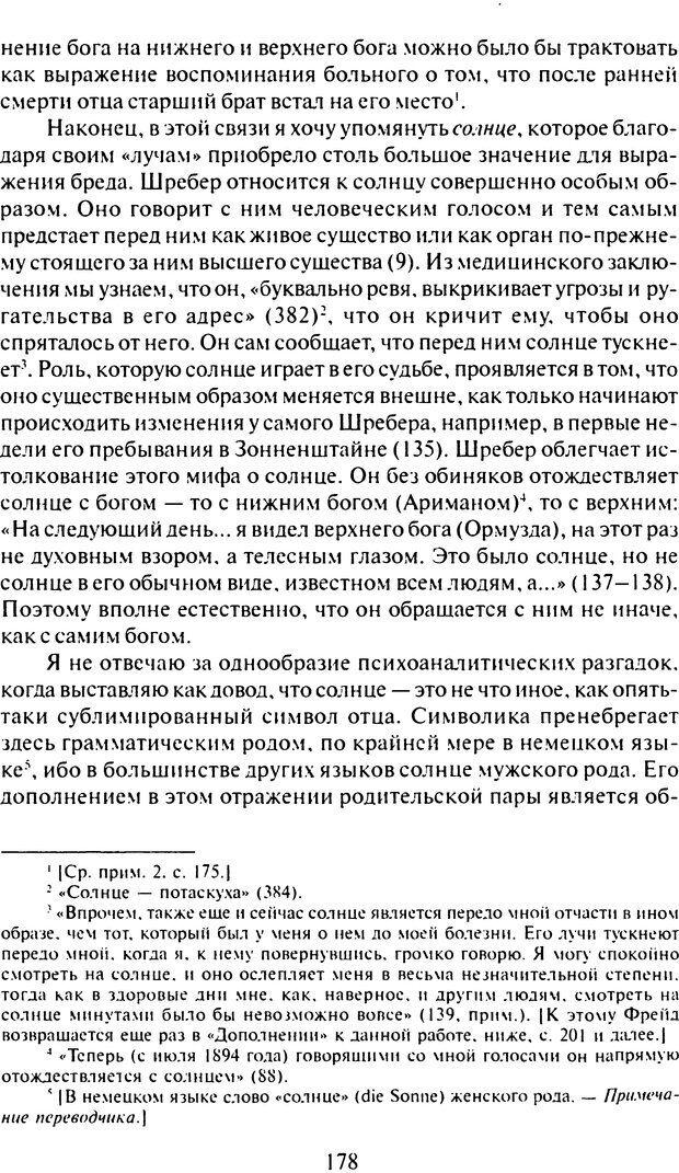 DJVU. Том 7. Навязчивость, паранойя и перверсия. Фрейд З. Страница 170. Читать онлайн
