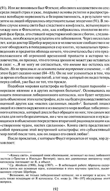 DJVU. Том 7. Навязчивость, паранойя и перверсия. Фрейд З. Страница 184. Читать онлайн