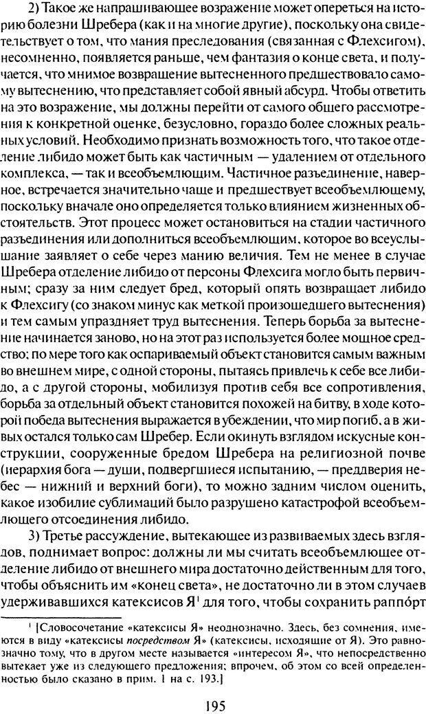 DJVU. Том 7. Навязчивость, паранойя и перверсия. Фрейд З. Страница 187. Читать онлайн
