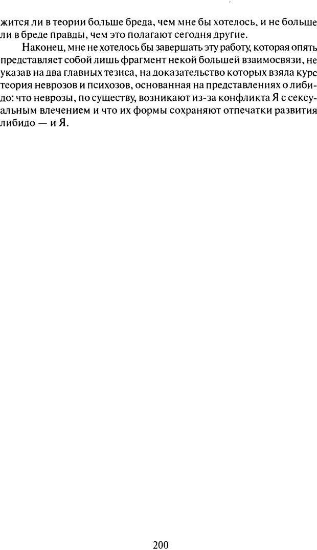 DJVU. Том 7. Навязчивость, паранойя и перверсия. Фрейд З. Страница 192. Читать онлайн